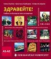 Здравейте! - Учебник по български за чужденци (ниво A1 - A2) - част 1 + CD -