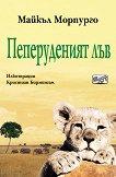 Пеперуденият лъв - Майкъл Морпурго - книга