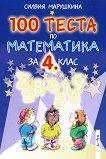 100 теста по математика за 4. клас - Силвия Марушкина - помагало