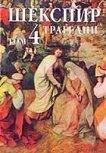 Събрани съчинения в осем тома - том 4: Трагедии - Уилям Шекспир -