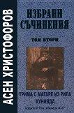 Избрани съчинения - том 2: Трима с магаре из Рила, Хунияда - Асен Христофоров - книга