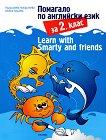 Learn with Smarty and friends: Помагало по английски език за 2. клас - Парашкева Кибритева, Любка Зашева - книга за учителя