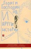 И други истории - Георги Господинов - книга