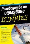 Ръководство по оцеляване For Dummies -