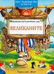 Приказки от вълшебната гора: Великаните - Питър Олейноне -