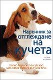 Наръчник за отглеждане на кучета - Софи Колинс -