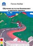 Обучение по пътна безопасност в детската градина - част 1 - Галина Хайдер - книга