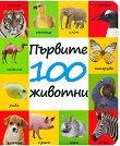 Първите 100 животни - книга