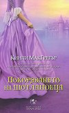 Братството на меча - книга 2: Покоряването на шотландеца - Кинли Макгрегър - книга