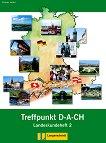 Berliner Platz Neu: Учебна система по немски език Ниво 2 (A2): Treffpunkt D-A-CH - учебник