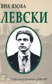 Балкани - том 1: Левски - Яна Язова - книга