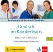 Deutsch im Krankenhaus Neu - Ниво A2 - B2: 2 CD с аудиоматериали Учебен курс по немски език - помагало