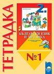 Тетрадка № 1 към Български език и Читанка за 2. клас за ученици, живеещи в чужбина -