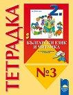 Учебна тетрадка № 3 към Български език и Читанка за 2. клас за ученици, живеещи в чужбина -