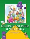 Български език и читанка за 4. клас за ученици, живеещи в чужбина - учебник