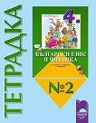 Учебна тетрадка №2 към Български език и Читанка за 4. клас за ученици, живеещи в чужбина - помагало