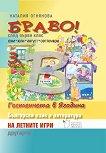 Браво! Част 3: Упражнения по български език и литература след 1. клас -