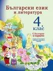 Български език и литература за 4. клас За деца на български граждани, живеещи в чужбина - списание