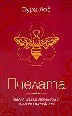 Пчелата - книга