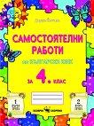 Самостоятелни работи по български език за 4. клас - Дарина Йовчева - помагало