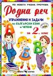Родна реч - Упражнения и задачи по български език и четене за 2. клас - помагало