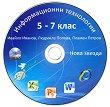 Информационни технологии за 5., 6. и 7. клас: CD-ROM - Ивайло Иванов, Людмила Попова, Пламен Петров -