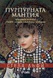 Пурпурната мантия - Стела Дъфи - книга