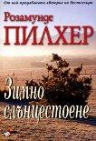 Зимно слънцестоене - Розамунде Пилхер -