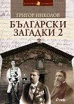 Български загадки - книга 2 - Григор Николов - книга