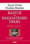 Казуси по наказателно право - обща част - Ралица Илкова, Лазар Груев - книга