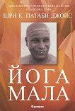 Йога мала - Шри К. Патаби Джойс - книга
