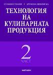 Технология на кулинарната продукция - част 2 - Стамен Стамов, Кремена Никовска - книга