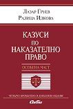 Казуси по наказателно право - особена част - Ралица Илкова, Лазар Груев - книга