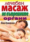 Лечебен масаж на вътрешните органи - Юлия Лужковская -