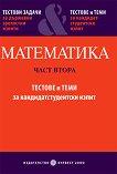 Математика - Част 2: Тестове и теми за кандидатстудентски изпит - М. Маринов, Кр. Проданова,  Г. Венков -