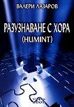 Разузнаване с хора (HUMINT) - Валери Лазаров -