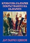 Кроватова България и покръстването на българите - Д-р Ганчо Ценов -