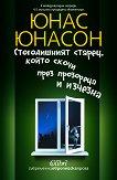 Стогодишният старец, който скочи през прозореца и изчезна - Юнас Юнасон - книга