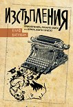 Изстъпления. Приключения с руските книги и с хората, които ги четат - Елиф Батуман -
