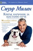 Кратък наръчник за щастливо куче - Сизър Милан -