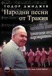 Народни песни от Тракия + CD - Тодор Джиджев - книга
