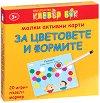 Малки активни карти за цветовете и формите - Комплект детски карти за игра с маркер - игра