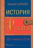 История на Русия 2: XIX век - началото на XX век - Николай Цимбаев -