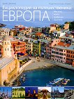 Енциклопедия на пътешественика: Европа - Майк Джерард - книга