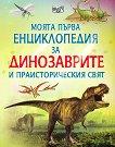 Моята първа енциклопедия за динозаврите и праисторическия свят - Сам Таплин - детска книга