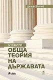Лекции по обща теория на държавата - част 1 - Даниел Вълчев -