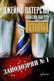 """Детективска агенция """"Private"""": Заподозрян №1 - книга"""