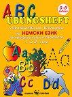 Упражнителна тетрадка по немски език за предучилищна възраст, 1. и 2. клас - ABC Übungsheft -