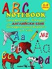 ABC Notebook № 2 - упражнителна тетрадка по английски език за предучилищна възраст и 1. клас - книга