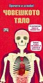 Прочети и сглоби!: Човешкото тяло + макет - Ричард Уокър -